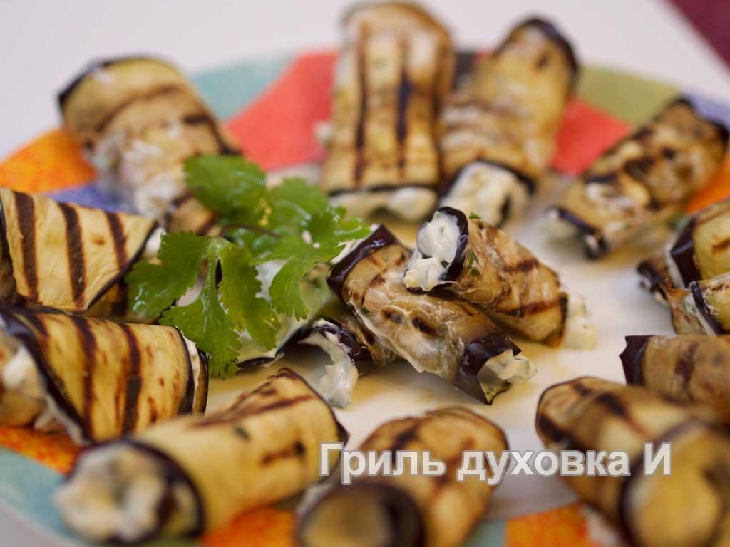 Рулетики из баклажанов. С обезжиренным творогом и соусом из натурального йогурта с кинзой.