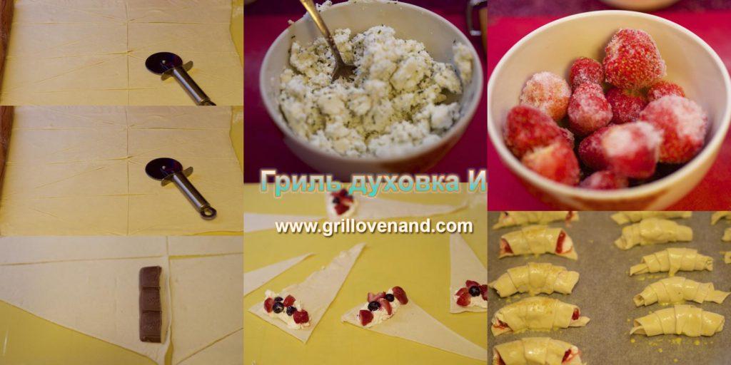 Круассаны с ягодами из слоеного теста
