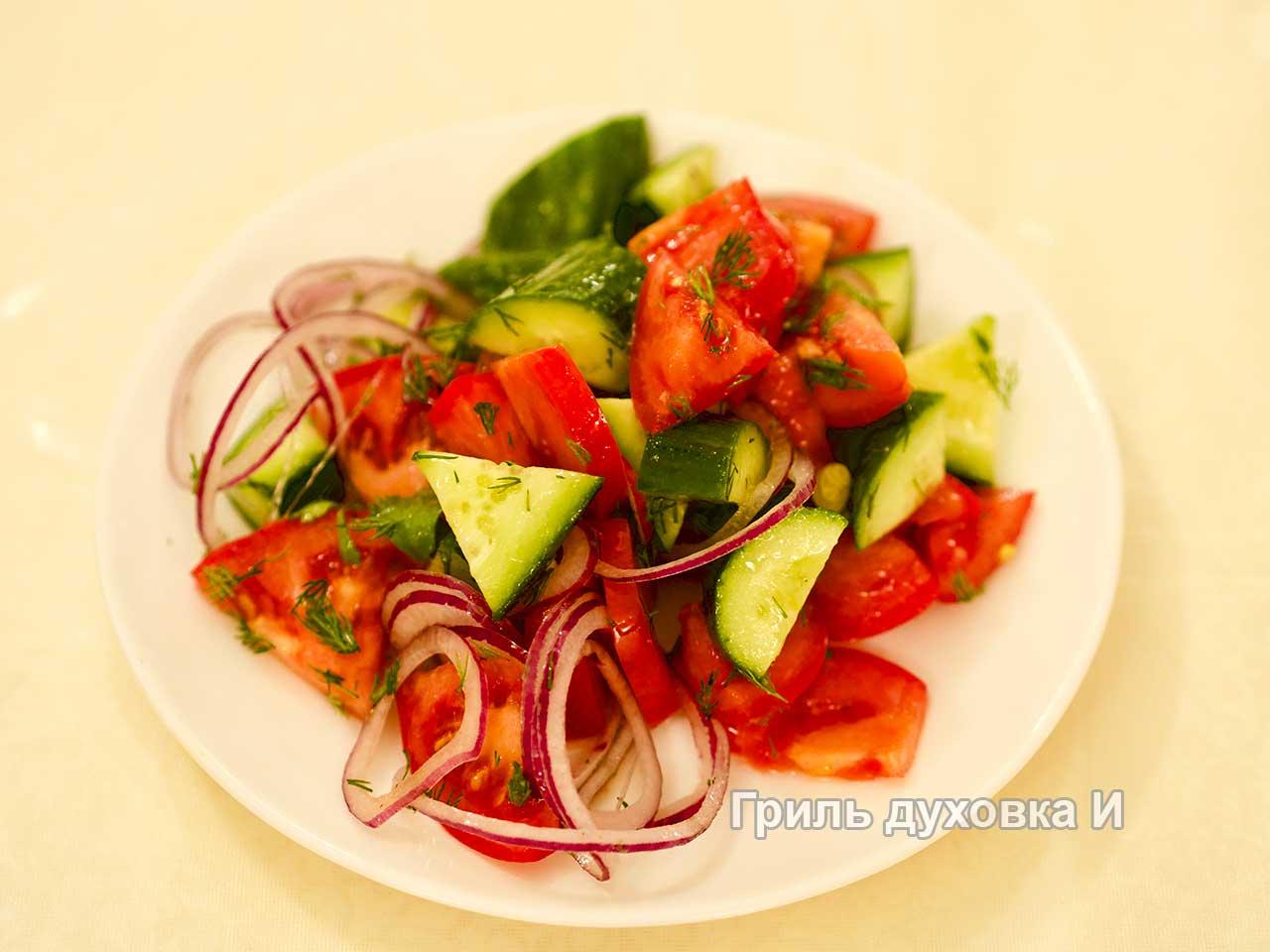Салат из помидоров и огурцов.
