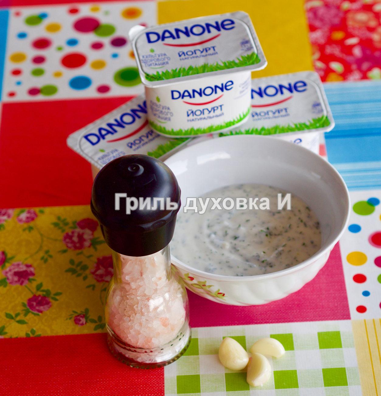 соус из йогурта с кинзой и солью