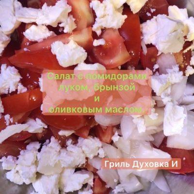 Салат с брынзой и помидорами